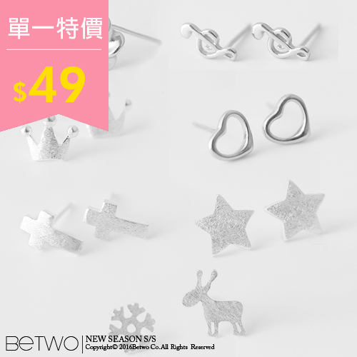 彼兔 betwo.耳環 PFE*多種可愛幾何造型氣質簡約銀色一對2入耳環【925-AD09】06020440