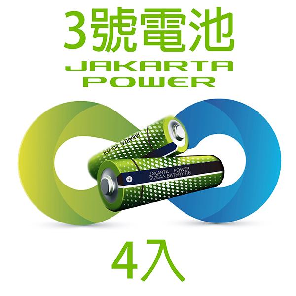 【coni shop】3號電池 一組4入 AA電池 環保碳鋅電池 乾電池 鹼性電池 電池