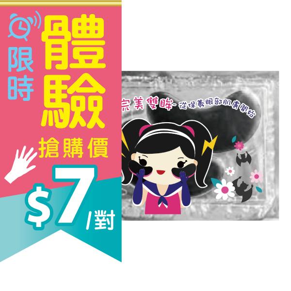 玩美日記 黑珍珠魚子醬璀璨抗齡眼膜 6g/單對【無外盒】體驗搶購中