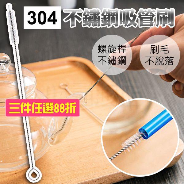 《居家任選4件88折》環保 304 不鏽鋼 彈性 彎曲 吸管刷 吸管專用 清潔刷 萬用清潔刷(V50-1601)