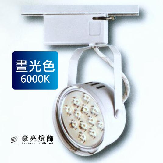 【豪亮燈飾】AR111 12珠 15W LED軌道燈 白光(白)~美術藝術燈、水晶燈、吸頂燈、壁燈、客廳房間燈