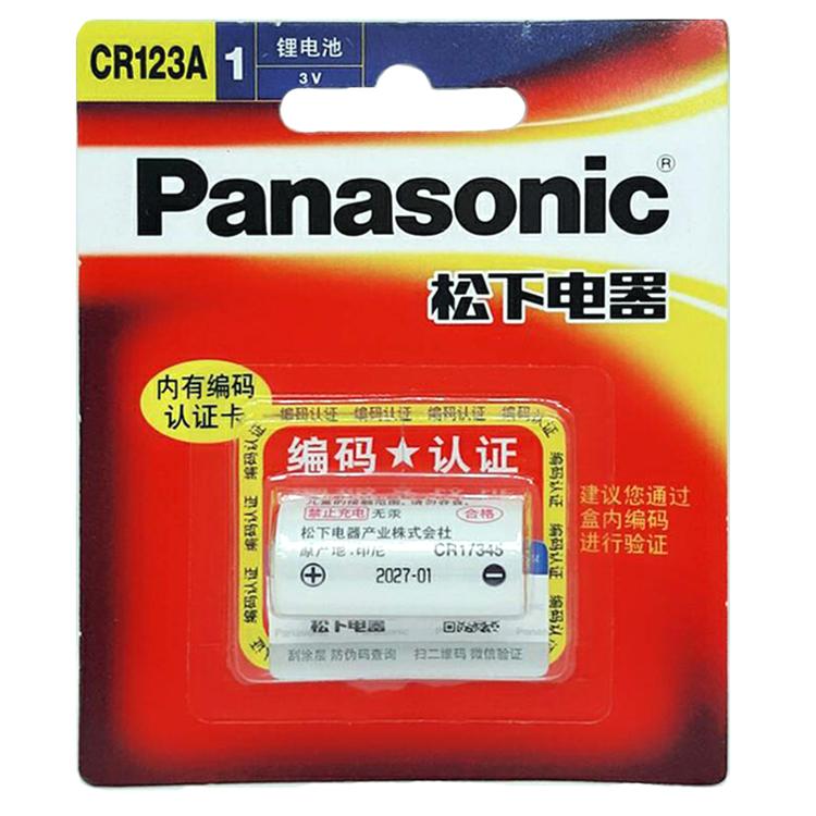 [ 中將3C ]   Panasonic 照相機用鋰電池  CR123A / CR-123AW/C1B    (PA-CR123A)