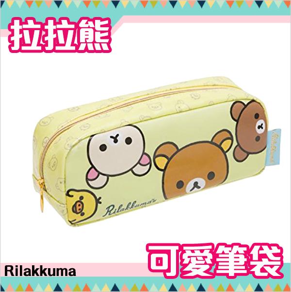 拉拉熊鉛筆袋收納袋單層可愛Rilakkuma日本正版該該貝比日本精品