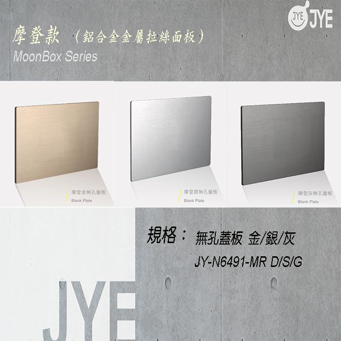 中ㄧ 月光系列 摩登款開關切面板- 無孔蓋板 銀/灰/金 JY-N6491-MR
