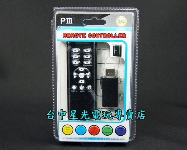 【PS3週邊 可刷卡】☆ 紅外線 藍光遙控器 ☆【輕巧方便】台中星光電玩