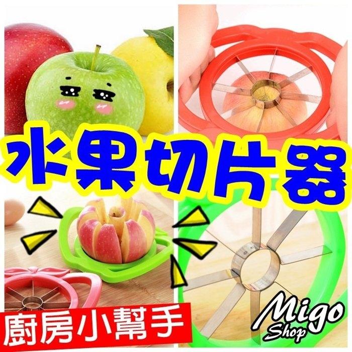糖果色蘋果切片器不挑色塑膠款