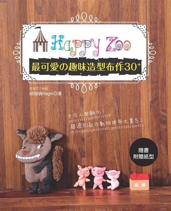 Happy Zoo:最可愛的趣味造型布作30