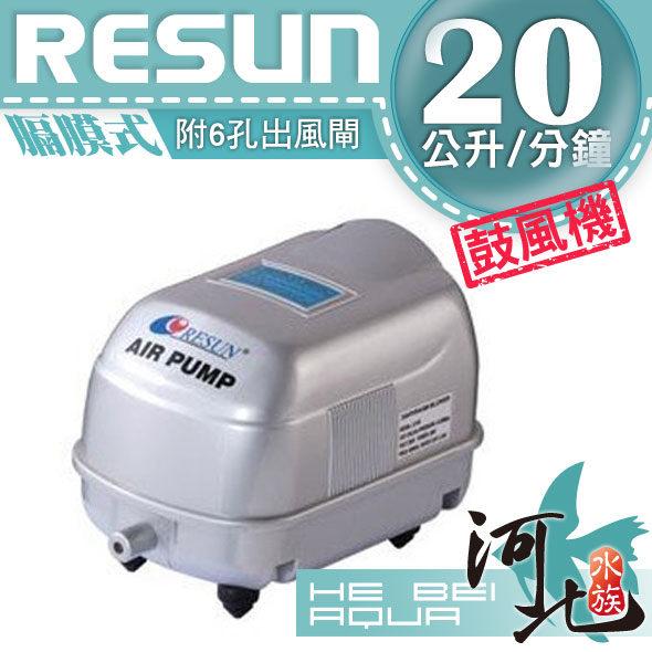 [ 河北水族 ] 日生 RESUN 膈膜式鼓風機 【LP20】(內附6孔出風閘)