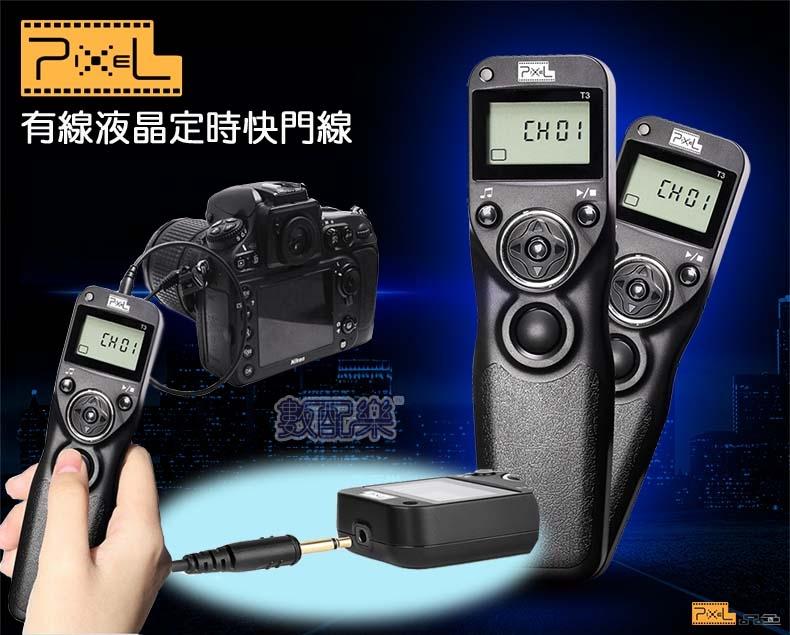 數配樂 Pixel 品色 T3 for SONY S2 有線液晶 快門遙控器 縮時攝影 快門線 a7 a7s a7R a7R2 RX100