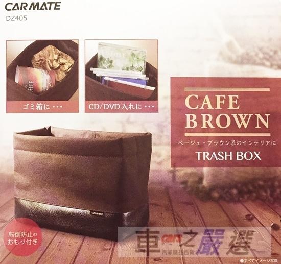 車之嚴選cars go汽車用品DZ405日本CARMATE長方形低重心配重垃圾桶收納置物箱咖啡色
