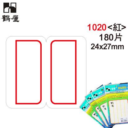 【西瓜籽】《鶴屋》 自粘標籤(紅) 24×27mm(180片) 1020 (自黏標籤/列印標纖/事務標籤)