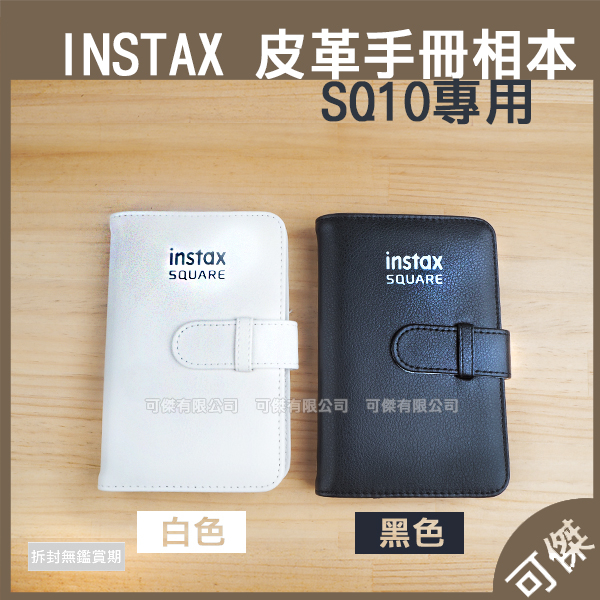 可傑FUJI instax SQUARE皮革手冊相本相冊SQ10專用相本文青質感64入