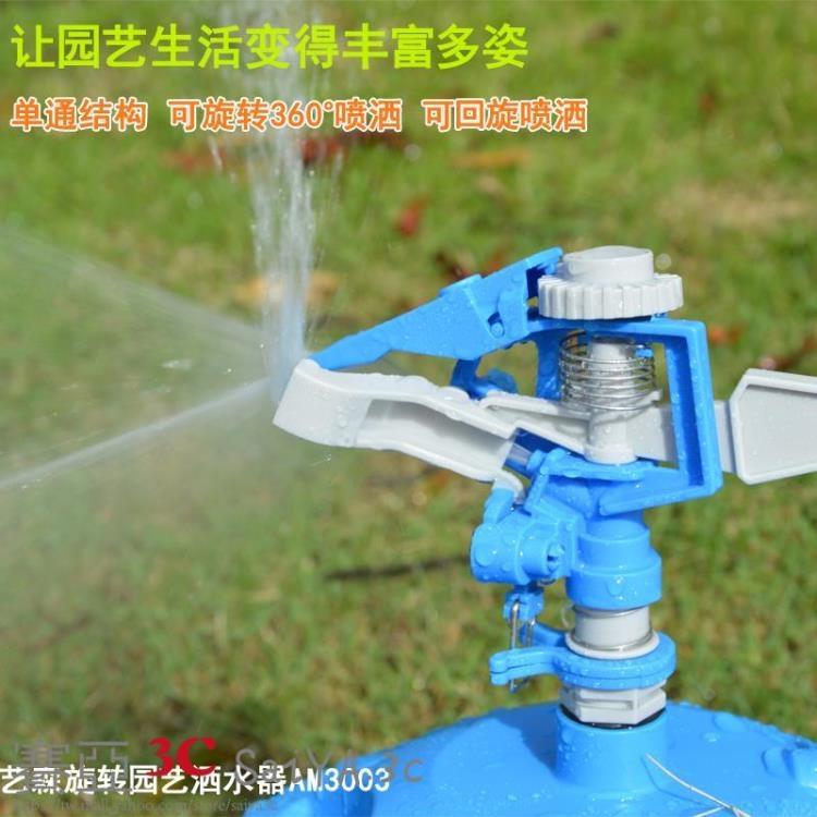 灑水器旋轉噴頭園藝草坪灌溉