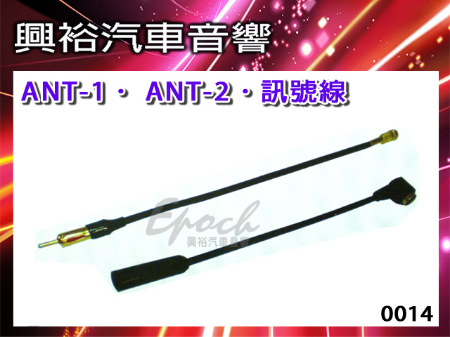 ANT-1. ANT-2.訊號線