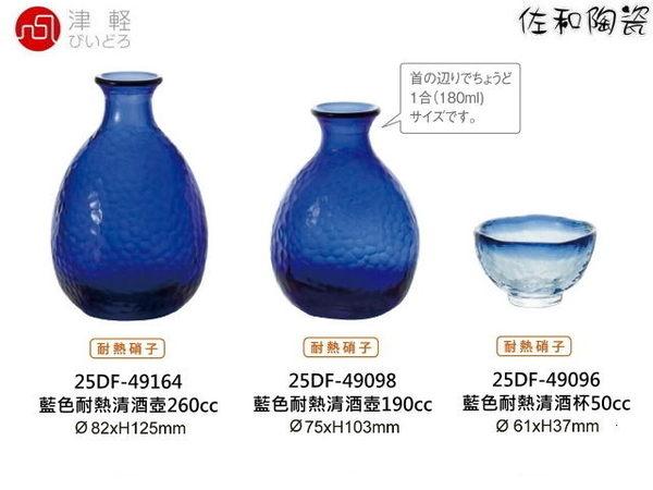 ~佐和陶瓷餐具~【25DF-49098藍色耐熱清酒壺190cc】清酒壺/酒壺/醬瓶/花器/分酒器