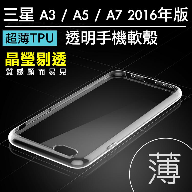 00482 Samsung Galaxy A3 A5 A7 2016年版超薄防刮透明手機殼TPU軟殼矽膠材質