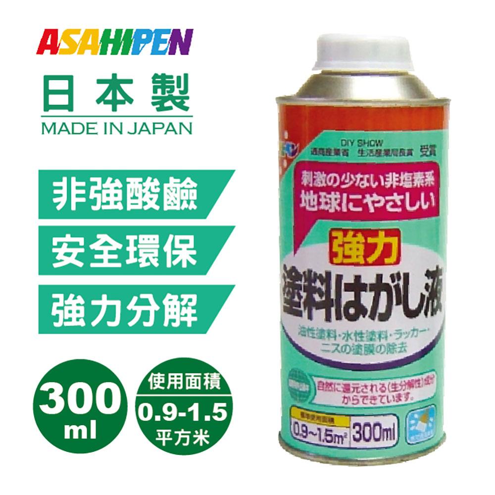 日本Asahipen強力油漆/塗料去除液300ml