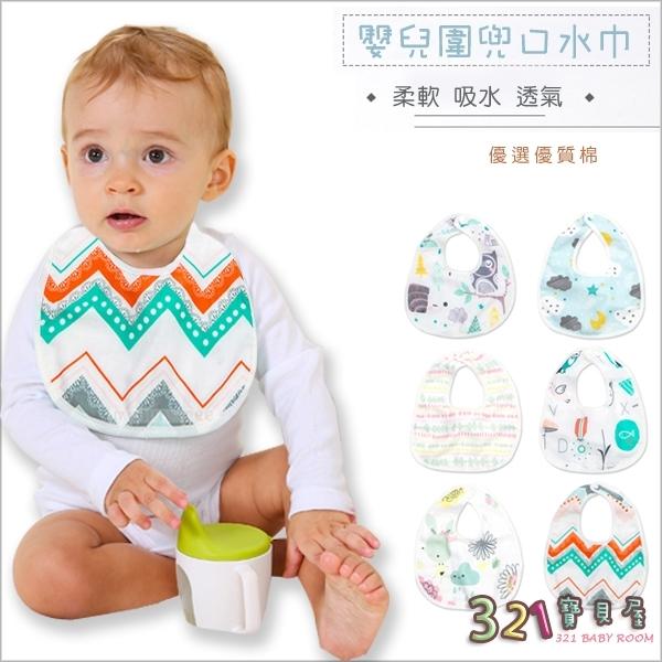 圍兜口水巾六層紗布巾寶寶手帕 荷蘭Muslintree餵奶巾-321寶貝屋