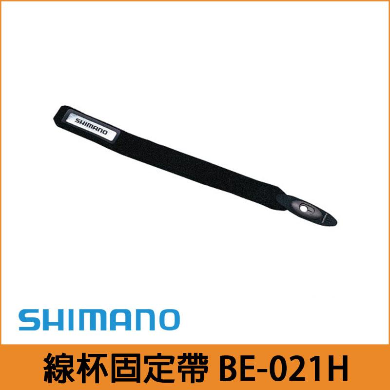 橘子釣具SHIMANO線杯固定帶BE-021H