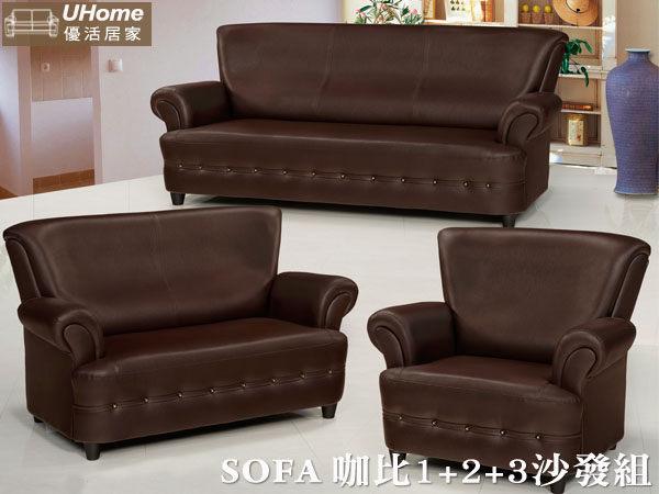 【UHO】DU-咖比1 2 3皮沙發組/舒適大靠背設計/新品促銷中~免運費