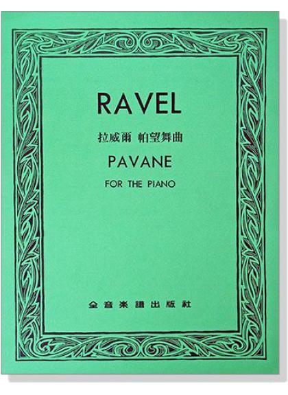 小叮噹的店- 鋼琴譜 拉威爾 帕望舞曲 P791