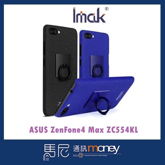 專屬玻璃貼Imak創意支架牛仔殼ASUS ZenFone4 Max ZC554KL手機殼馬尼行動通訊
