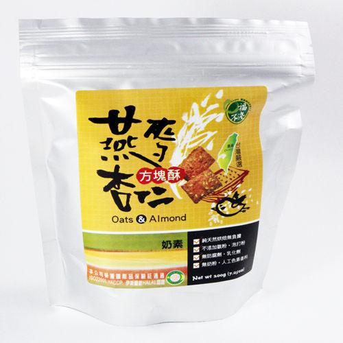 口福不淺-燕麥杏仁方塊酥奶素