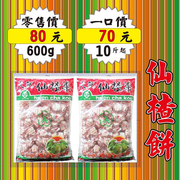 WA02仙楂餅仙楂菓600g斤台製仙梅粒山楂丸山楂果仙楂果宋陳