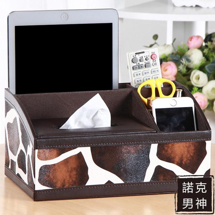 遙控器收納盒-北歐皮革家用多功能紙巾盒餐巾盒放遙控器收納盒創意面巾紙盒子