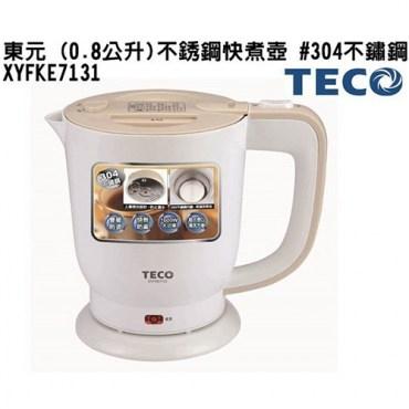 TECO東元0.8公升不銹鋼快煮壺美食鍋304不鏽鋼XYFK