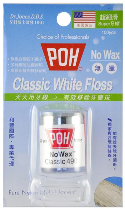 專品藥局 POH 超細滑牙線 無蠟 (美國原裝進口,能有效去除牙菌斑,實體店面公司貨) 【2005492】