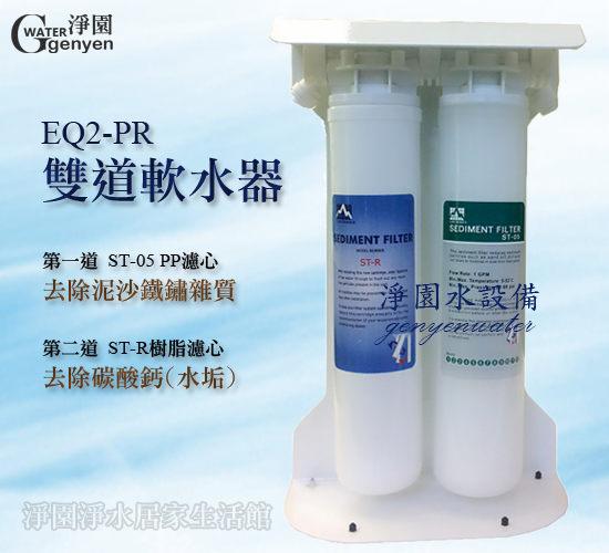 淨園EQ2-PR雙道軟水器底座免鑽孔-有效去除泥沙石灰質水垢軟水~濾心快拆免工具