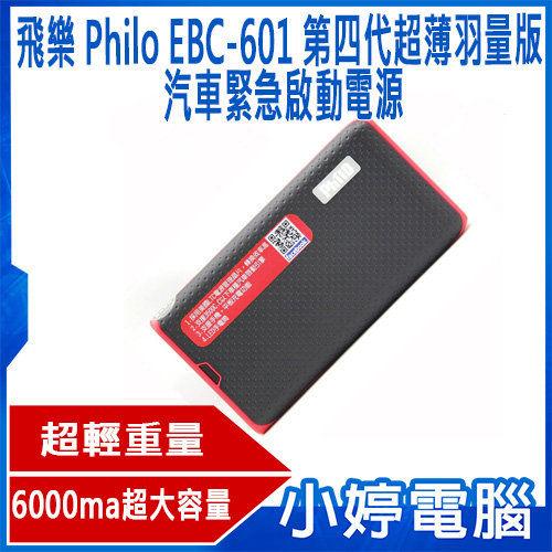 【免運 24期零利率】全新 飛樂 Philo EBC-601 6000mah第四代超薄羽量版 汽車緊急啟動電源 行動電源