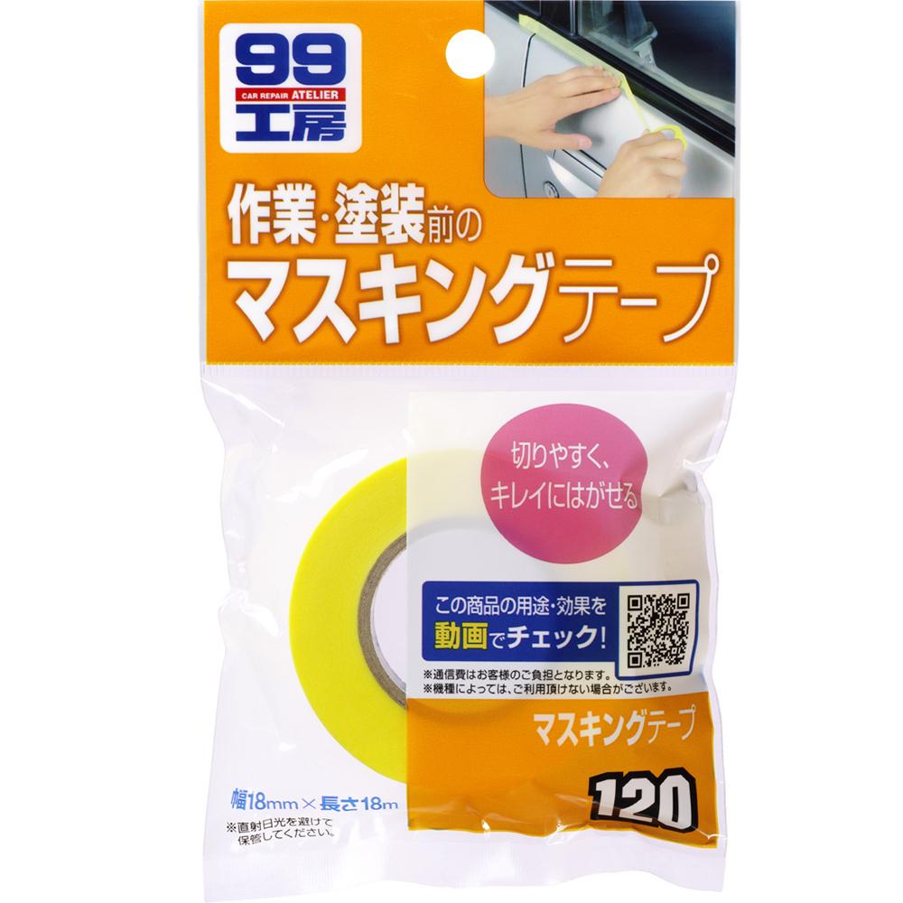SOFT99-萬能保護膠帶(標準型) -【台安藥妝】