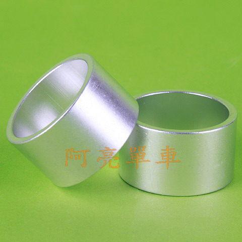 *阿亮單車*20mm銀色鋁合金墊圈(對應直徑28.6mm規格)《C08-020-1S》
