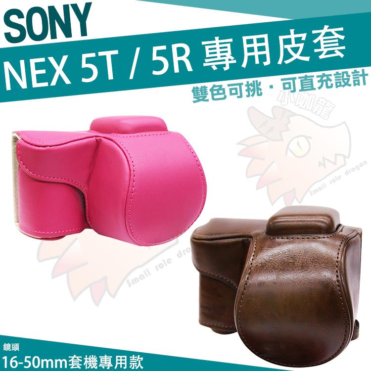 小咖龍SONY NEX-5T NEX-5R二件式相機皮套皮套相機包相機套NEX-5TL NEX-5RL專用