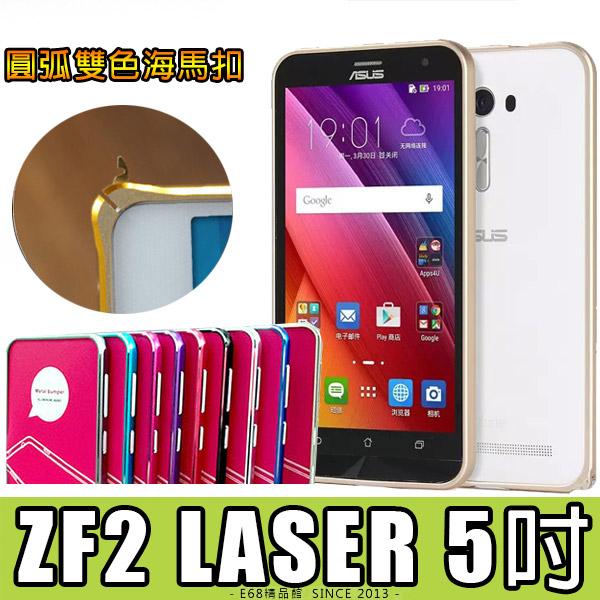 E68精品館圓弧雙色ASUS Zenfone2 Laser 5吋扣式框金屬邊框免螺絲鋁合金鋁框手機殼保護殼ZE500KL