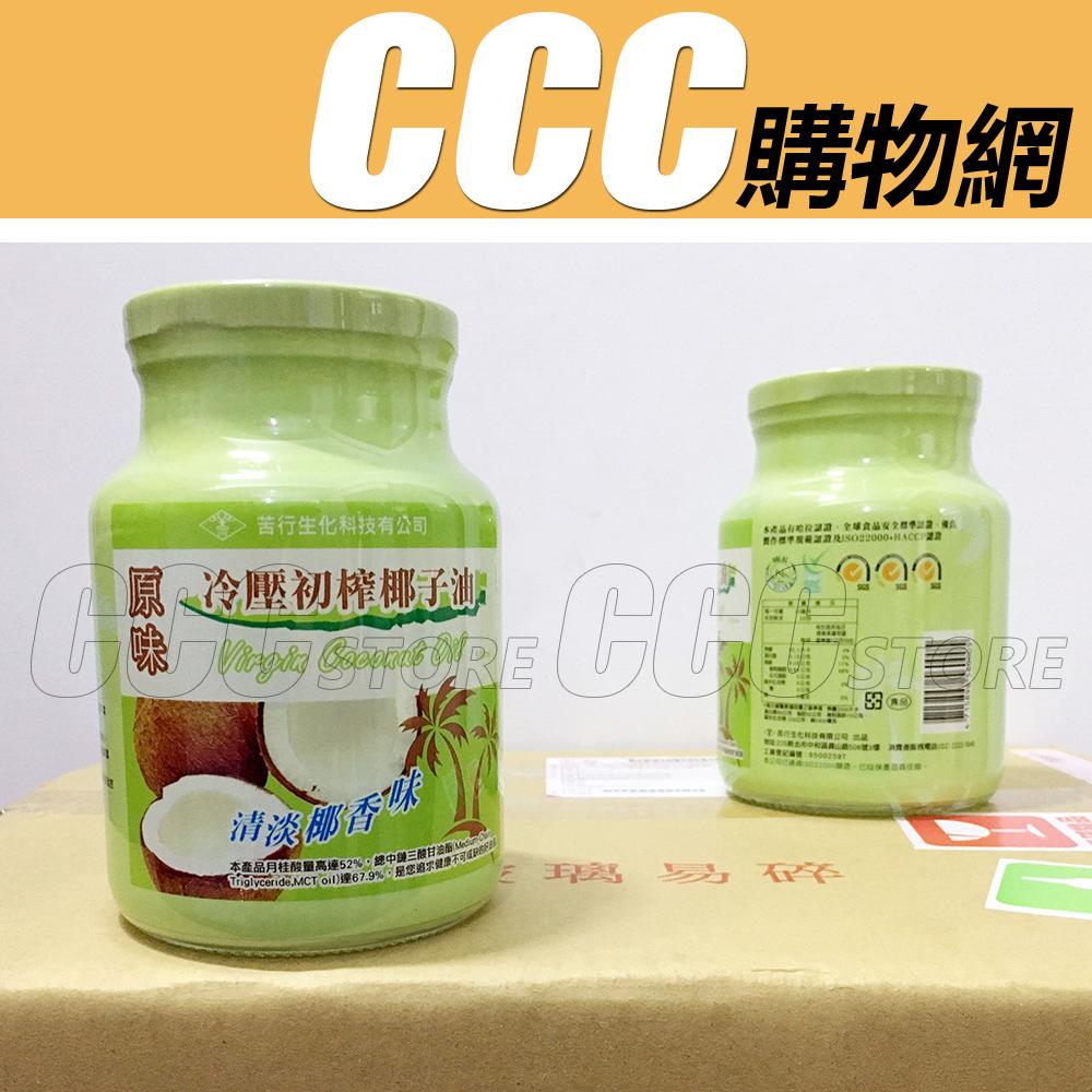 現貨商品苦行冷壓初榨椰子油原味煎煮炒涼拌皆適用