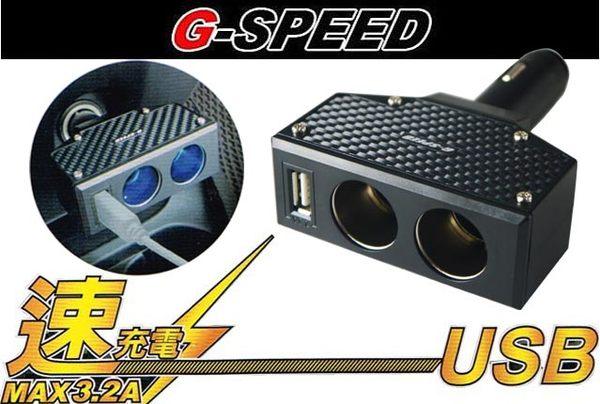 G-SPEED USB 車用 雙孔點菸器 擴充座 3.2A速充電 碳纖維樣式 蘋果系列平板 車充