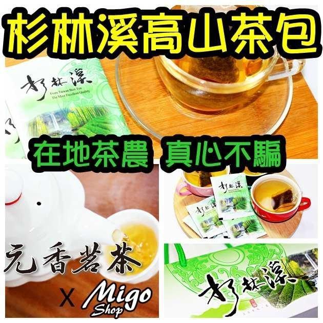 杉林溪茶包單包販售