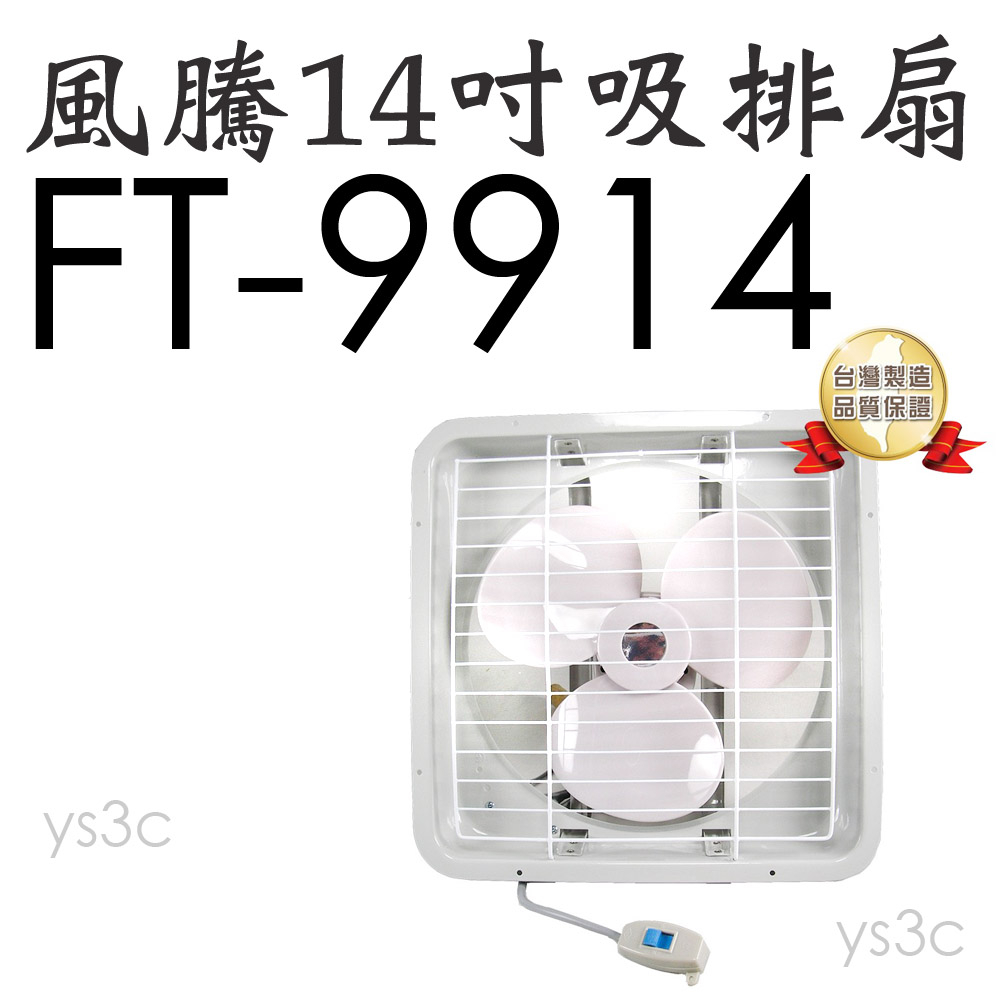 【 風騰14吋 排風扇 FT-9914/FT-914 吸風扇 】【吸排兩用、通風好自然涼爽、台灣製造】