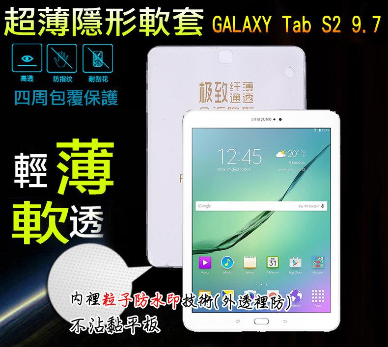 SAMSUNG Galaxy Tab S2 9.7 T815/T810 三星 平板 極致纖薄 TPU 清水套 矽膠 背蓋 軟殼 隱形套 透亮 保護套