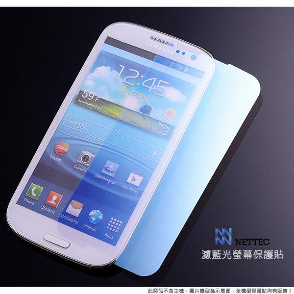 NETTEC台灣製造Samsung GALAXY Note2 N7100濾藍光霧面手機螢幕保護貼螢幕貼保貼護眼