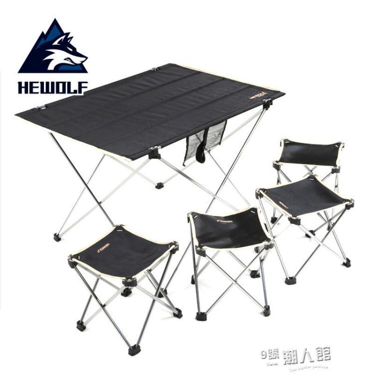 超輕鋁合金折疊桌椅套裝 戶外露營燒烤野餐桌子 便攜組合桌椅【9號潮人館】igo
