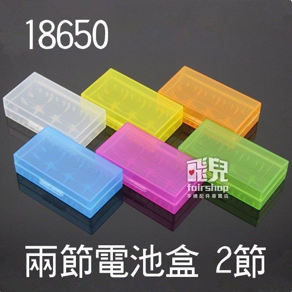 【妃凡】18650 兩節電池盒 2節 兩節 電池盒 收納盒 鋰電池 鋰電池盒 電池收納盒 多色 B1.2-1 199