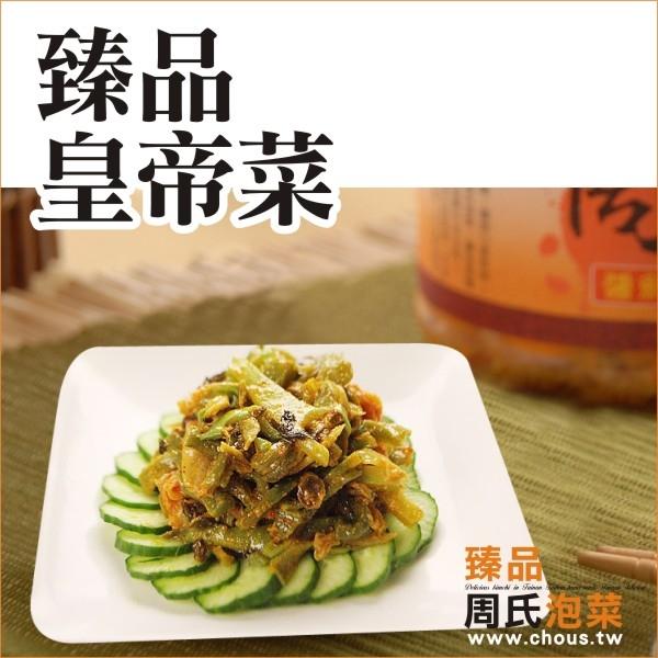 臻品周氏泡菜黃金涼拌小菜系列臻品皇帝菜2入組含運價500元