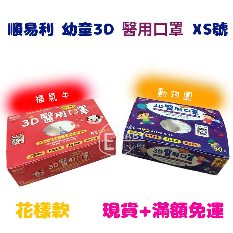 【現貨】順易利 兒童 幼幼 3D立體 醫用口罩 XS 2-5歲未滅菌 50入盒裝 卡通