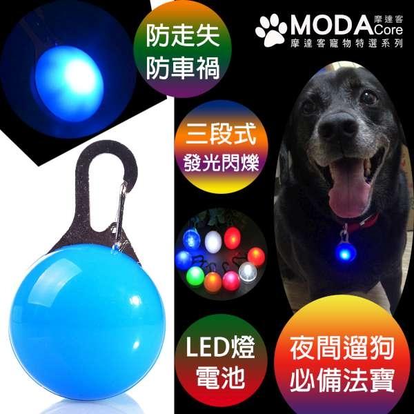 摩達客寵物系列LED寵物發光吊墜吊飾天藍色夜間遛狗貓防走失閃光燈掛墜三段發光模式