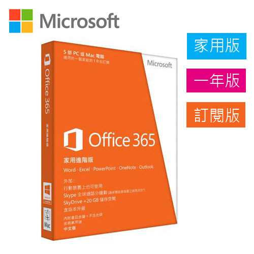 Microsoft微軟Office 365 5人1年家用進階版