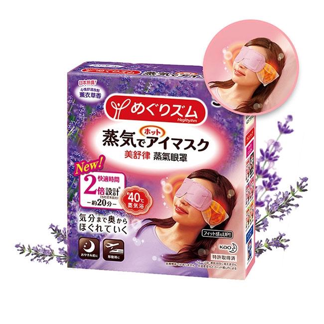 日本花王美舒律蒸氣眼罩薰衣草香5片裝花王旗艦館
